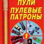 """Книга """"Пули, пулевые патроны"""""""