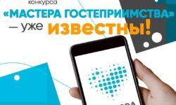 Полуфиналы конкурса «Мастера гостеприимства» пройдут в апреле-мае в 6 городах России