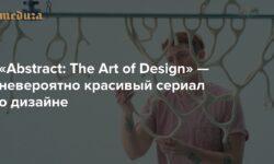 «Abstract: The Art of Design»: невероятно красивый сериал о дизайне - Meduza