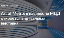 Art of Metro: в павильоне МЦД откроется виртуальная выставка - Официальный сайт Мэра Москвы