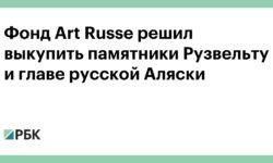 Фонд Art Russe решил выкупить памятники Рузвельту и главе русской Аляски - РБК