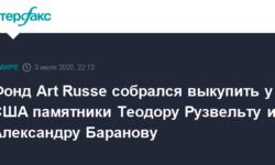 Фонд Art Russe собрался выкупить у США памятники Теодору Рузвельту и Александру Баранову - Интерфакс