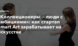 """из """"«Коллекционеры — люди с амбициями»: как стартап Smart Art зарабатывает на искусстве - Forbes Россия"""