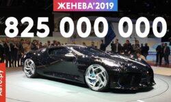 Как выглядит самый дорогой автомобиль Bugatti в мире