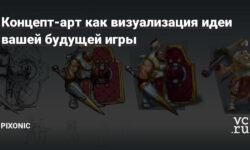 Концепт-арт как визуализация идеи вашей будущей игры Статьи редакции - vc.ru