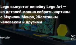 Lego выпустит линейку Lego Art — из деталей можно собрать картины с Мэрилин Монро, Железным человеком и другими — Офлайн на vc.ru - vc.ru