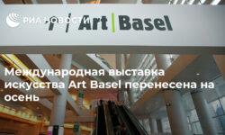 Международная выставка искусства Art Basel перенесена на осень - РИА НОВОСТИ