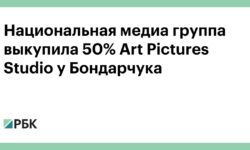 Национальная медиа группа выкупила 50% Art Pictures Studio у Бондарчука - РБК