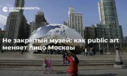 Не закрытый музей: как public art меняет лицо Москвы - РИА Недвижимость