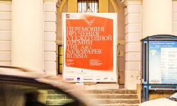Объявлен шорт-лист VIII Ежегодной премии The Art Newspaper Russia - The Art Newspaper Russia