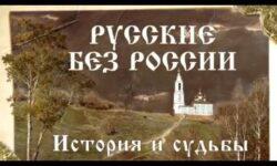 Русские без России. История и судьбы