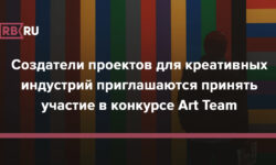 Создатели проектов для креативных индустрий приглашаются принять участие в конкурсе Art Team - RB.RU
