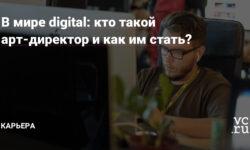 В мире digital: кто такой арт-директор и как им стать? — Карьера на vc.ru - vc.ru