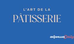 В российских городах пройдет фестиваль кондитерского искусства L'Art De La Patisserie - Афиша Daily