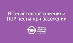 В Севастополе отменили ПЦР-тесты при заселении