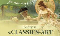 В Твери выступит ансамбль «Classics-Art Ensemble» - Тверьлайф