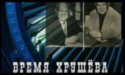 Время Хрущёва