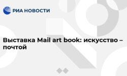 Выставка Mail art book: искусство – почтой - РИА Новости