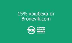 15% комиссии с бронирования с кэшбеком от Bronevik.com