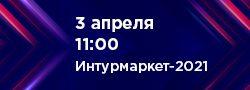 """TopHotels.ru приглашает отельеров на семинар """"Инструменты продвижения отелей в постпандемийных условиях"""""""