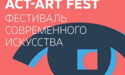 Фестиваль современного искусства «ACT.ART FEST» - http://silino.mos.ru/presscenter/news/