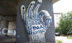 Фестиваль уличного искусства «Карт-бланш». Фотографии
