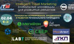 Сбер, Яндекс, Мегафон – что предложат глобальные маркетплейсы для развития туризма?