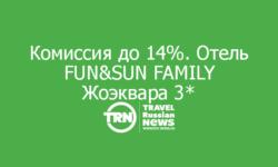 Комиссия до 14% при бронировании туров в отель FUN&SUN FAMILY Жоэквара 3*