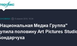 """Национальная Медиа Группа"" купила половину Art Pictures Studio Бондарчука - Интерфакс"