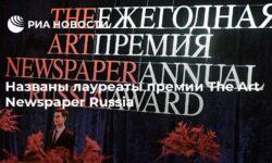 Названы лауреаты премии The Art Newspaper Russia - РИА НОВОСТИ