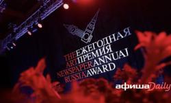 Премия The Art Newspaper Russia объявила лауреатов - Афиша Daily