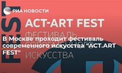 В Москве проходит фестиваль современного искусства 'ACT.ART FEST' - РИА НОВОСТИ
