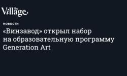 «Винзавод» открыл набор на образовательную программу Generation Art - the-village