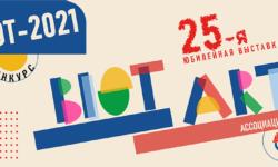 Жителей Ульяновской области приглашают на BIOT ART - Ульяновская правда