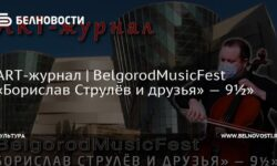 ART-журнал | BelgorodMusicFest «Борислав Струлёв и друзья» — 9½» - Белгородские новости