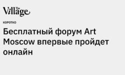Бесплатный форум Art Moscow впервые пройдет онлайн - the-village