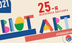 BIOT ART — творческий конкурс в рамках международной выставки БИОТ-2021 - Город24