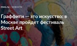 Граффити — это искусство: в Москве пройдет фестиваль Street Art - Официальный сайт Мэра Москвы