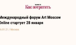 Международный форум Art Moscow Online стартует 28 января - Ведомости