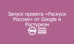 Пресс-конференция Ростуризма по случаю запуска проекта «Раскуси Россию» пройдет сегодня в онлайн
