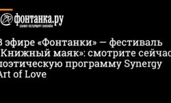 В эфире «Фонтанки» — фестиваль «Книжный маяк»: смотрите сейчас поэтическую программу Synergy Art of Love (видео) - Фонтанка.Ру