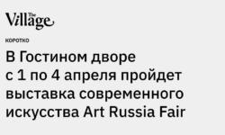 В Гостином дворе с 1 по 4 апреля пройдет выставка современного искусства Art Russia Fair - the-village