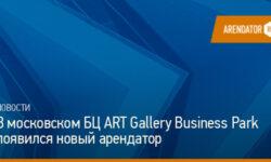 В московском БЦ ART Gallery Business Park появился новый арендатор - Arendator.ru