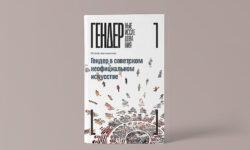 Вторичные признаки эпохи перемен - The Art Newspaper Russia