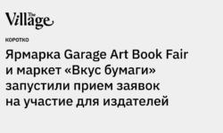 Ярмарка Garage Art Book Fair и маркет «Вкус бумаги» запустили прием заявок на участие для издателей - the-village