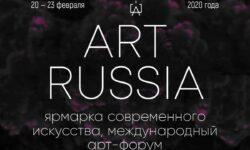 Ярмарка современного искусства Art Russia объединит художников из 5 стран. Она откроется в Гостином Дворе 20 февраля - https://www.culture.ru/