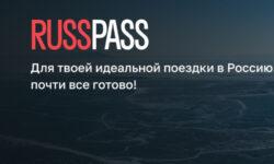 Туристический сервис RUSSPASS получил награду за социальный вклад в digital-индустрию