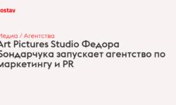 Art Pictures Studio Федора Бондарчука запускает агентство по маркетингу и PR - Sostav