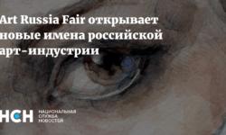Art Russia Fair открывает новые имена российской арт-индустрии - Национальная служба новостей