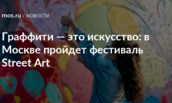Граффити — это искусство: в Москве пройдет фестиваль Street Art / Новости города / Сайт Москвы - Официальный сайт Мэра Москвы